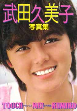 1983takedakumiko.jpg