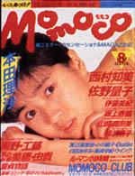 1988-08.jpg