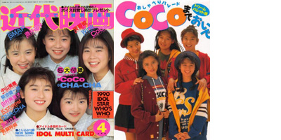1990CoCo.jpg