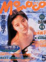 1991-05.jpg