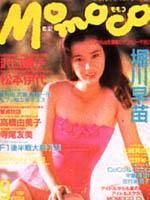 1991-09.jpg