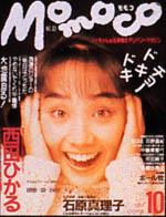 1991-10.jpg