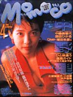 1992-04.jpg