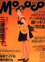 1992-08.jpg