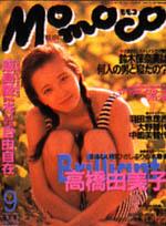 1992-09.jpg
