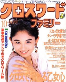 199210-kojimahi.jpg