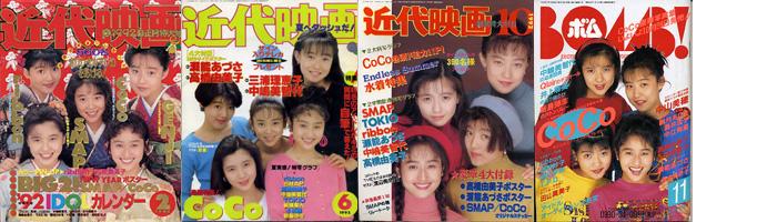 1992CoCo.jpg