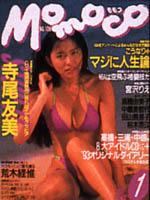 1993-01.jpg