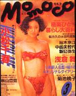 1993-03.jpg