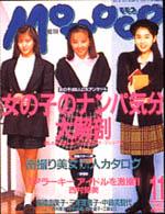 1993-11.jpg