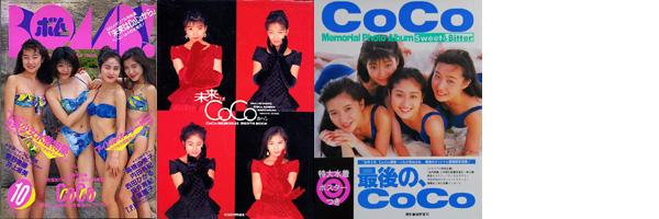 1994CoCo.jpg