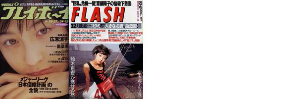 1996hirosuer2.jpg