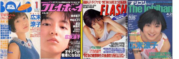 1997hirosuer1.jpg