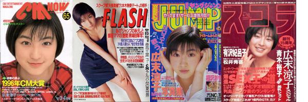 1997hirosuer2.jpg