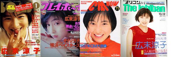 1998hirosuer1.jpg