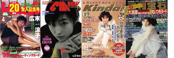 1999hirosuer1.jpg