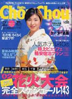2002hirosuer1.jpg