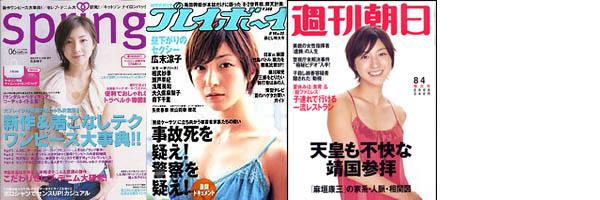 2006hirosuer1.jpg