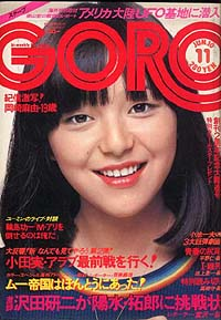 GORO19760610.jpg
