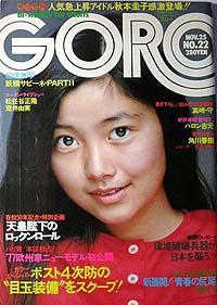 GORO19761125.jpg