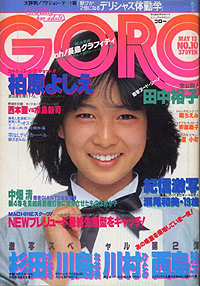 GORO19820513.jpg