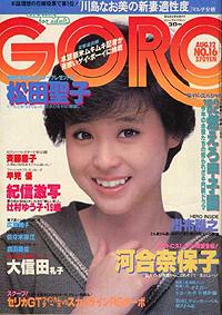 GORO19820812.jpg