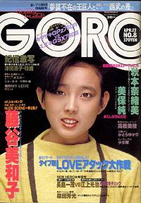 GORO19840412.jpg
