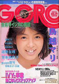 GORO19850926.jpg