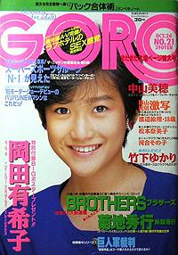GORO19851024.jpg