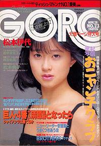 GORO19851128.jpg