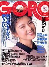 GORO19880310.jpg