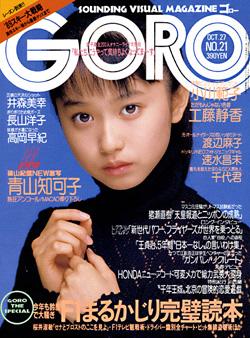 GORO19881027.jpg