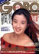 GORO199002.jpg
