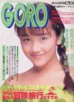 GORO19900726.jpg