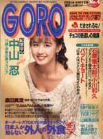 GORO199104.jpg