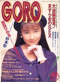 GORO19911212.jpg