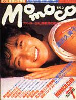 Momoco1984-07.jpg