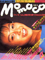 Momoco1984-09.jpg
