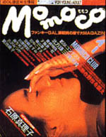 Momoco1985-01.jpg