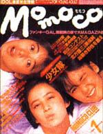 Momoco1986-01.jpg