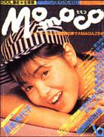 Momoco1986-06.jpg