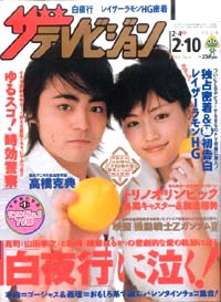 TVJ20060204.jpg