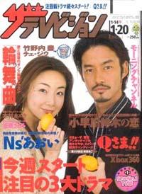 TVJ200603.jpg