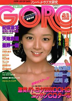 秋ひとみ - Page 3 - 画像検索 - ImageSeek