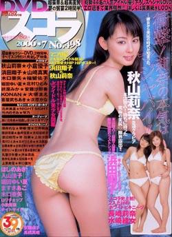 akiyamarina2006.jpg