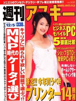ascii20061205.jpg