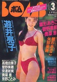 bomb1996-03.jpg