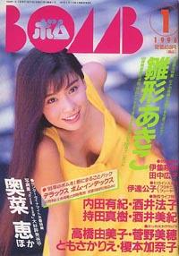 bomb199601.jpg
