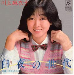 byakuyanosedai.jpg