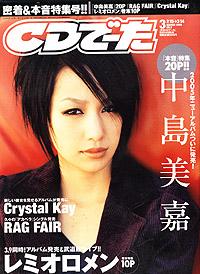 cdd200503.jpg